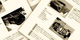 燃料電池自動車に対する疑問